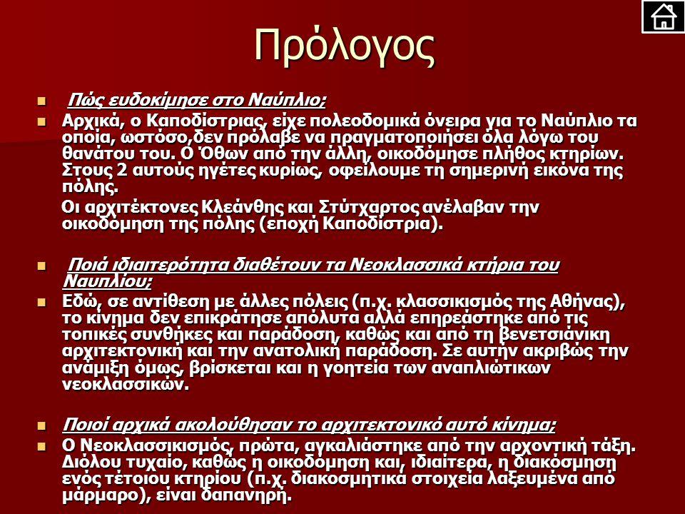 Πρόλογος Πώς ευδοκίμησε στο Ναύπλιο; Πώς ευδοκίμησε στο Ναύπλιο; Αρχικά, ο Καποδίστριας, είχε πολεοδομικά όνειρα για το Ναύπλιο τα οποία, ωστόσο,δεν πρόλαβε να πραγματοποιήσει όλα λόγω του θανάτου του.