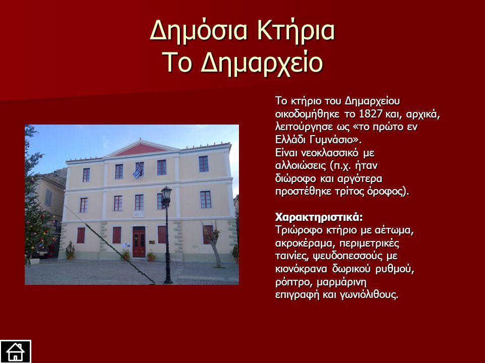 Δημόσια Κτήρια Το Δημαρχείο Το κτήριο του Δημαρχείου οικοδομήθηκε το 1827 και, αρχικά, λειτούργησε ως «το πρώτο εν Ελλάδι Γυμνάσιο». Είναι νεοκλασσικό