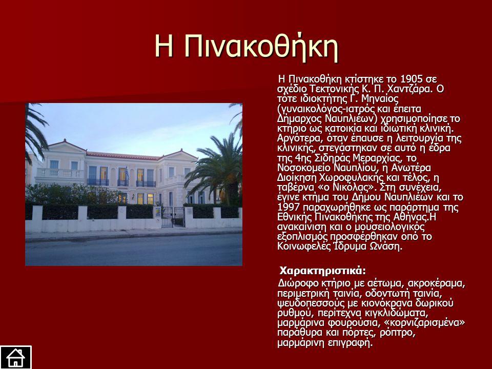 Η Πινακοθήκη H Πινακοθήκη κτίστηκε το 1905 σε σχέδιο Τεκτονικής Κ. Π. Χαντζάρα. Ο τότε ιδιοκτήτης Γ. Μηναίος (γυναικολόγος-ιατρός και έπειτα Δήμαρχος