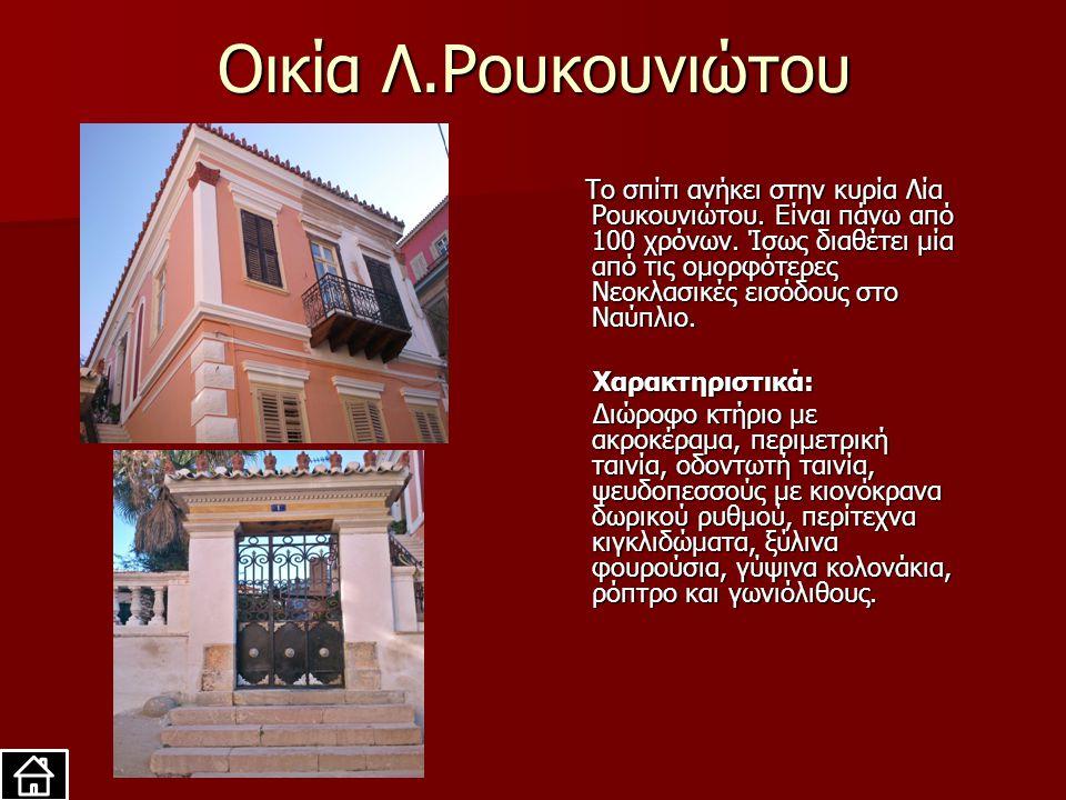 Οικία Λ.Ρουκουνιώτου Το σπίτι ανήκει στην κυρία Λία Ρουκουνιώτου. Είναι πάνω από 100 χρόνων. Ίσως διαθέτει μία από τις ομορφότερες Νεοκλασικές εισόδου