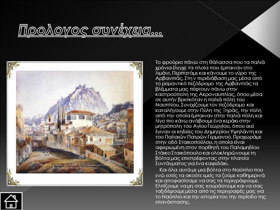 1)Άλωση Παλαμηδιού http://argolikivivliothiki.gr/2010/06/10/η-άλωση-του- παλαμηδίου-και-ο-στάϊκος-στ/ 2)Μπούρτζι http://el.wikipedia.org/wiki/Μπούρτζι_(Ναυπλίου) 3) Ακροναυπλία http://el.wikipedia.org /wiki/Ακροναυπλία 4) Στάικος Σταικόπουλος http://el.wikipedia.org/wiki/Στάικος_Σταϊκόπουλος 5)Θεόδωρος Κολοκοτρώνης http://local.e- history.gr/pages/viewpage.action?pageId=8487213 6)Λασκαρίνα Μπουμπουλίνα http://el.wikipedia.org/wiki/Λασκαρίνα_Μπουμπουλίν α 7)Πλατεία Τριών Ναυάρχων, Πλατεία Φιλελλήνων, Πλατεία Συντάγματος http://www.nafplio.gr/index.php?option=com_conte nt&view=article&id=68%3A2011-03-20-10-46- 51&catid=36&Itemid=44 http://www.nafplio.gr/index.php?option=com_conte nt&view=article&id=68%3A2011-03-20-10-46- 51&catid=36&Itemid=44 8) Μιχαήλ Γ.