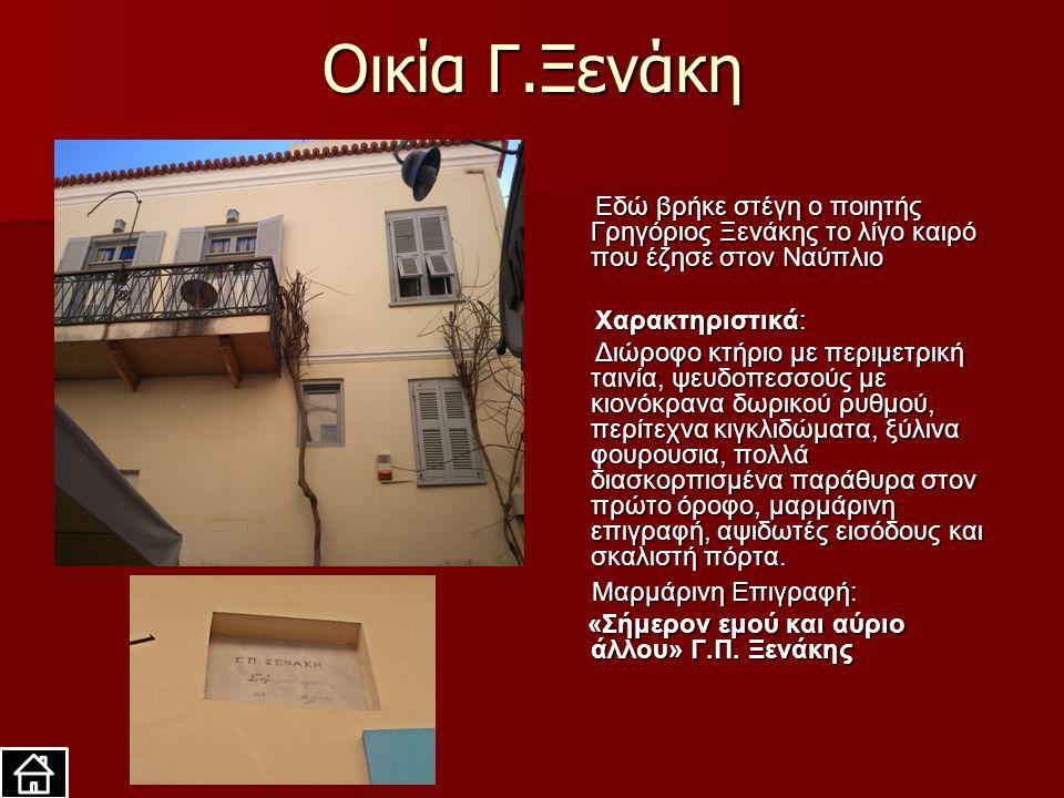 Oικία Γ.Ξενάκη Εδώ βρήκε στέγη ο ποιητής Γρηγόριος Ξενάκης το λίγο καιρό που έζησε στον Ναύπλιο Εδώ βρήκε στέγη ο ποιητής Γρηγόριος Ξενάκης το λίγο κα