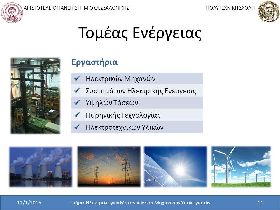 ΑΡΙΣΤΟΤΕΛΕΙΟ ΠΑΝΕΠΙΣΤΗΜΙΟ ΘΕΣΣΑΛΟΝΙΚΗΣ ΠΟΛΥΤΕΧΝΙΚΗ ΣΧΟΛΗ Τομέας Ενέργειας Τμήμα Ηλεκτρολόγων Μηχανικών και Μηχανικών Υπολογιστών11 Εργαστήρια Ηλεκτρικών Μηχανών Συστημάτων Ηλεκτρικής Ενέργειας Υψηλών Τάσεων Πυρηνικής Τεχνολογίας Ηλεκτροτεχνικών Υλικών 12/1/2015