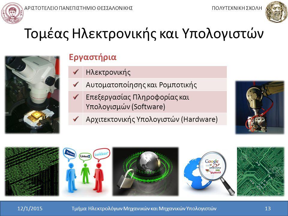 ΑΡΙΣΤΟΤΕΛΕΙΟ ΠΑΝΕΠΙΣΤΗΜΙΟ ΘΕΣΣΑΛΟΝΙΚΗΣ ΠΟΛΥΤΕΧΝΙΚΗ ΣΧΟΛΗ Τομέας Ηλεκτρονικής και Υπολογιστών Τμήμα Ηλεκτρολόγων Μηχανικών και Μηχανικών Υπολογιστών13 Εργαστήρια Ηλεκτρονικής Αυτοματοποίησης και Ρομποτικής Επεξεργασίας Πληροφορίας και Υπολογισμών (Software) Αρχιτεκτονικής Υπολογιστών (Hardware) 12/1/2015