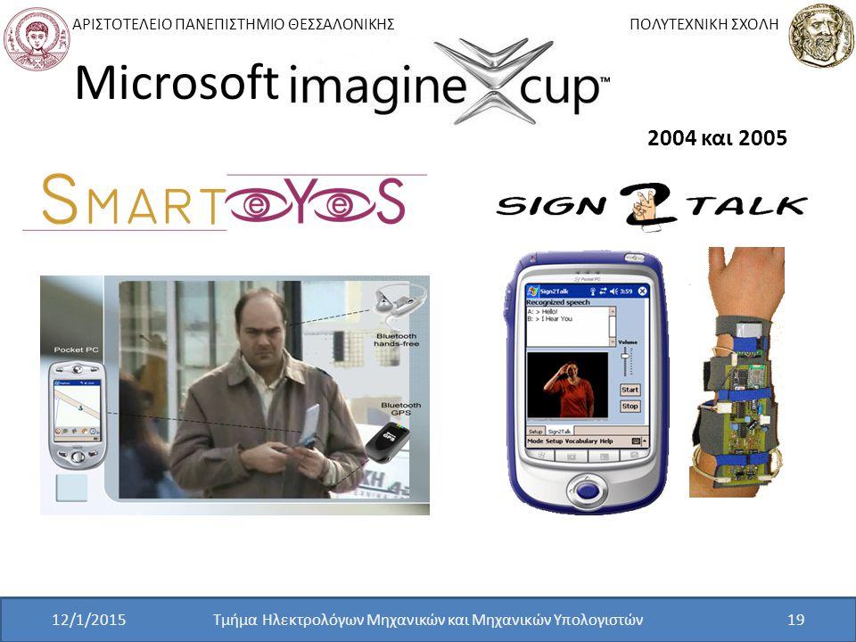 ΑΡΙΣΤΟΤΕΛΕΙΟ ΠΑΝΕΠΙΣΤΗΜΙΟ ΘΕΣΣΑΛΟΝΙΚΗΣ ΠΟΛΥΤΕΧΝΙΚΗ ΣΧΟΛΗ Τμήμα Ηλεκτρολόγων Μηχανικών και Μηχανικών Υπολογιστών19 Microsoft 2004 και 2005 Microsoft 12