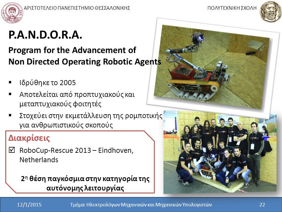 ΑΡΙΣΤΟΤΕΛΕΙΟ ΠΑΝΕΠΙΣΤΗΜΙΟ ΘΕΣΣΑΛΟΝΙΚΗΣ ΠΟΛΥΤΕΧΝΙΚΗ ΣΧΟΛΗ P.A.N.D.O.R.A. Program for the Advancement of Non Directed Operating Robotic Agents  Ιδρύθηκ