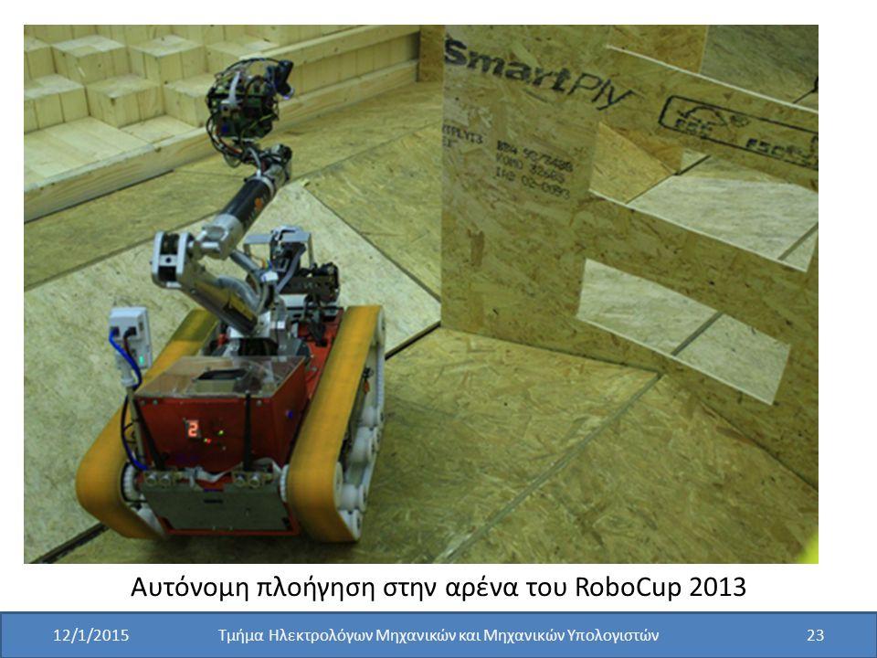 Τμήμα Ηλεκτρολόγων Μηχανικών και Μηχανικών Υπολογιστών23 Αυτόνομη πλοήγηση στην αρένα του RoboCup 2013 12/1/2015