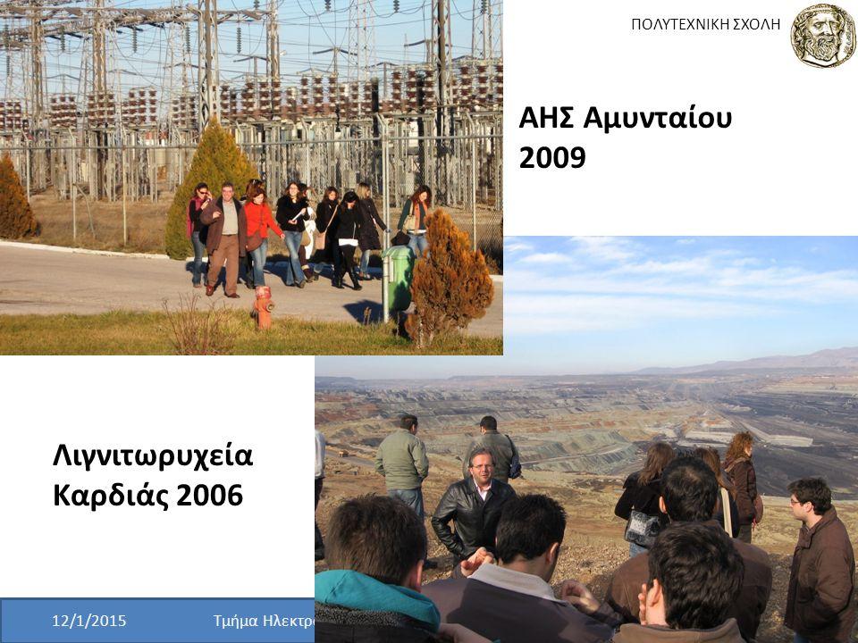 ΑΡΙΣΤΟΤΕΛΕΙΟ ΠΑΝΕΠΙΣΤΗΜΙΟ ΘΕΣΣΑΛΟΝΙΚΗΣ ΠΟΛΥΤΕΧΝΙΚΗ ΣΧΟΛΗ Οι φοιτητές του ΤΗΜΜΥ ταξιδεύουν… Τμήμα Ηλεκτρολόγων Μηχανικών και Μηχανικών Υπολογιστών28 Σιδηρόκαστρο 2009 Λιγνιτωρυχεία Καρδιάς 2006 ΑΗΣ Αμυνταίου 2009 12/1/2015