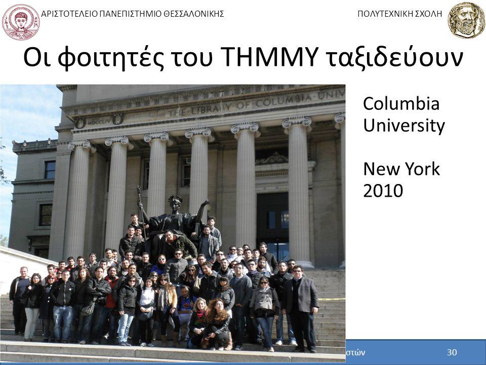ΑΡΙΣΤΟΤΕΛΕΙΟ ΠΑΝΕΠΙΣΤΗΜΙΟ ΘΕΣΣΑΛΟΝΙΚΗΣ ΠΟΛΥΤΕΧΝΙΚΗ ΣΧΟΛΗ Οι φοιτητές του ΤΗΜΜΥ ταξιδεύουν Columbia University New York 2010 23/01/2012Τμήμα Ηλεκτρολόγων Μηχανικών και Μηχανικών Υπολογιστών30