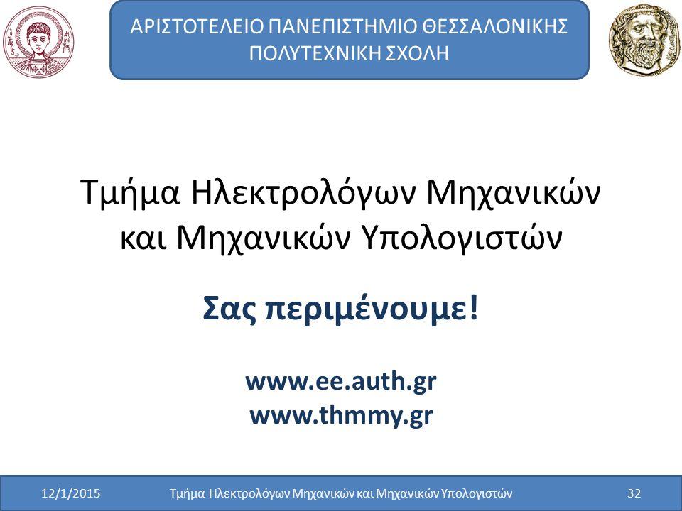 Σας περιμένουμε! www.ee.auth.gr www.thmmy.gr Τμήμα Ηλεκτρολόγων Μηχανικών και Μηχανικών Υπολογιστών 32 ΑΡΙΣΤΟΤΕΛΕΙΟ ΠΑΝΕΠΙΣΤΗΜΙΟ ΘΕΣΣΑΛΟΝΙΚΗΣ ΠΟΛΥΤΕΧΝ