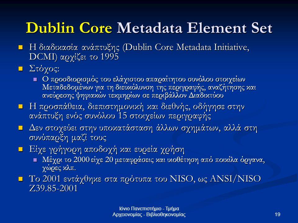 20 Ιόνιο Πανεπιστήμιο - Τμήμα Αρχειονομίας - Βιβλιοθηκονομίας Dublin Core: Το πρότυπο