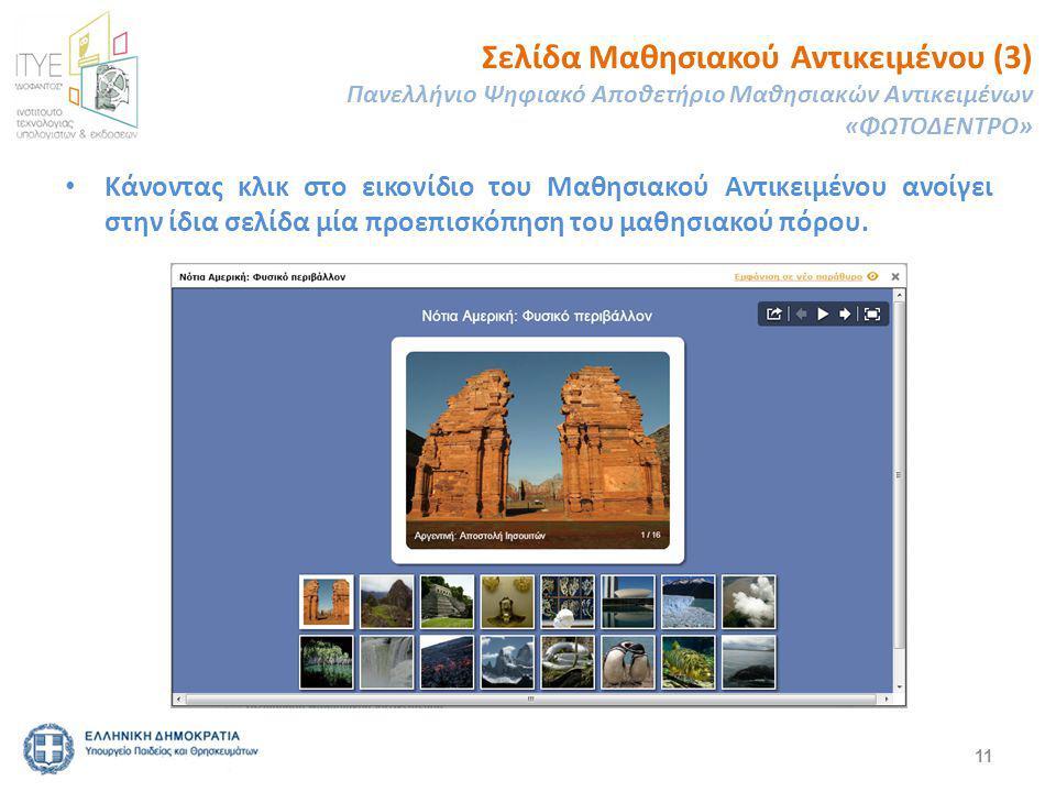 11 Κάνοντας κλικ στο εικονίδιο του Μαθησιακού Αντικειμένου ανοίγει στην ίδια σελίδα μία προεπισκόπηση του μαθησιακού πόρου.