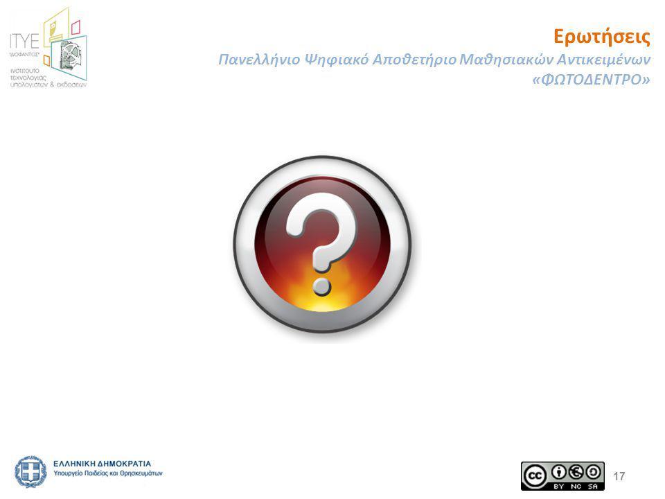 Ερωτήσεις Πανελλήνιο Ψηφιακό Αποθετήριο Μαθησιακών Αντικειμένων «ΦΩΤΟΔΕΝΤΡΟ» 17