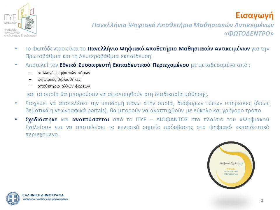 3 Το Φωτόδεντρο είναι το Πανελλήνιο Ψηφιακό Αποθετήριο Μαθησιακών Αντικειμένων για την Πρωτοβάθμια και τη Δευτεροβάθμια εκπαίδευση.