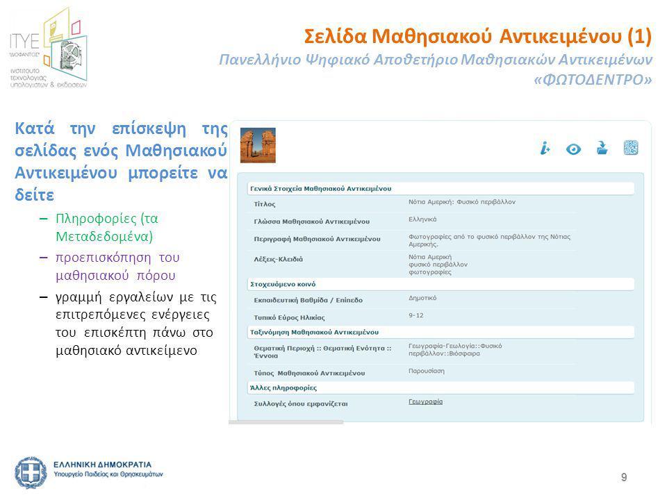 9 Κατά την επίσκεψη της σελίδας ενός Μαθησιακού Αντικειμένου μπορείτε να δείτε – Πληροφορίες (τα Μεταδεδομένα) – προεπισκόπηση του μαθησιακού πόρου – γραμμή εργαλείων με τις επιτρεπόμενες ενέργειες του επισκέπτη πάνω στο μαθησιακό αντικείμενο Σελίδα Μαθησιακού Αντικειμένου (1) Πανελλήνιο Ψηφιακό Αποθετήριο Μαθησιακών Αντικειμένων «ΦΩΤΟΔΕΝΤΡΟ»