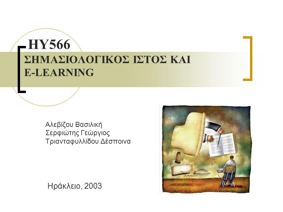 Σημασιολογικός Ιστός & e-Learning (2/2) Τομέαςe-LearningΣημασιολογικός Ιστός Διανομή γνώσεωνΟ μαθητευόμενος αποφασίζει για την ύλη του (pull) Το υλικό συγκεντρώνεται κατόπιν επερωτήσεων ΑνταπόκρισηΑνταποκρίνεται στις ανάγκες που εντοπίζει Το υλικό παρέχεται μέσω προφίλ χρήστη ΠορείαΜη γραμμική, επιτρέπει απ' ευθείας πρόσβαση σε οποιοδήποτε κομμμάτι γνώσης Πλοήγηση στις πληροφορίες του ενδιαφέροντος του χρήστη ΠρόοδοςΣυνεχής, η μάθηση δε σταματάει ποτέΗ βάση των πληροφοριών ανανεώνεται ΑρχήΚατανεμημένη, διδάσκων και διδασκόμενος συναποφασίζουν Αναγκαία η αλληλεπίδραση χρήστη- συστήματος ΕξατομίκευσηΠροσωποποιημένη, σχεδιασμένη για τις ανάγκες κάθε μαθητευόμενου Ο χρήστης αναζητεί πληροφορίες και η οντολογία συνδέει το πληροφοριακό υλικό με τις συγκεκριμένες αναζητήσεις του ΠροσαρμοστικότηταΔυναμική, το περιεχόμενο της γνώσης αλάζει σύμφωνα με την εμπειρία του μαθητευόμενου Όλα τα παραπάνω!