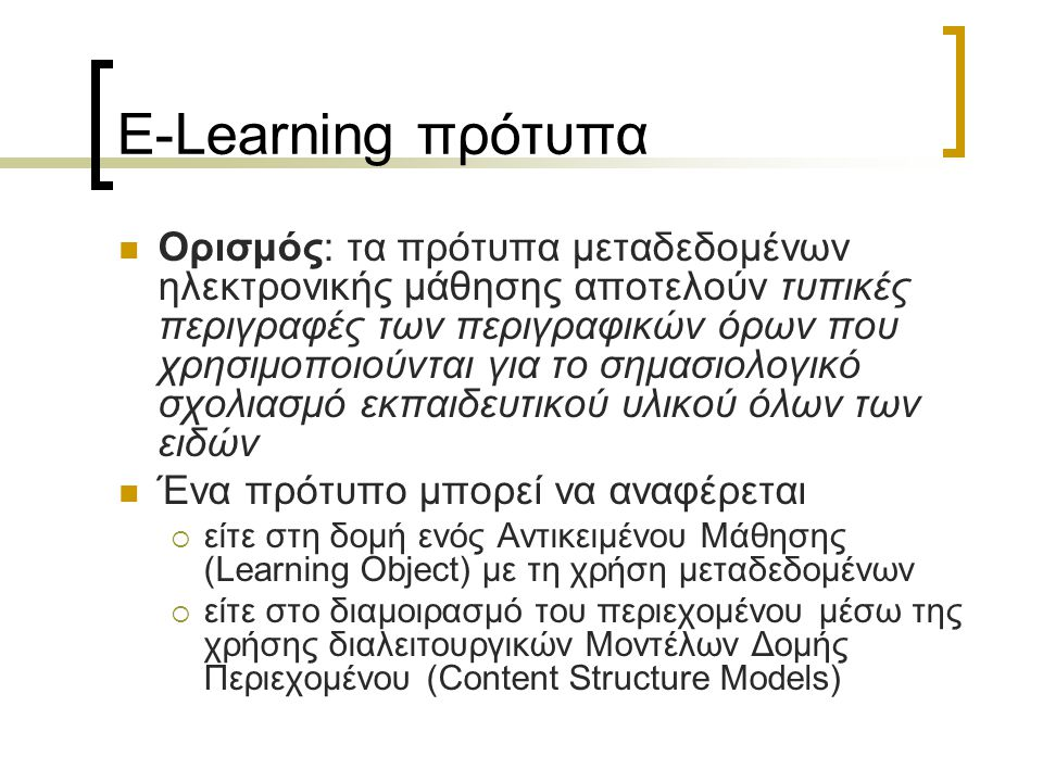 E-Learning πρότυπα Ορισμός: τα πρότυπα μεταδεδομένων ηλεκτρονικής μάθησης αποτελούν τυπικές περιγραφές των περιγραφικών όρων που χρησιμοποιούνται για