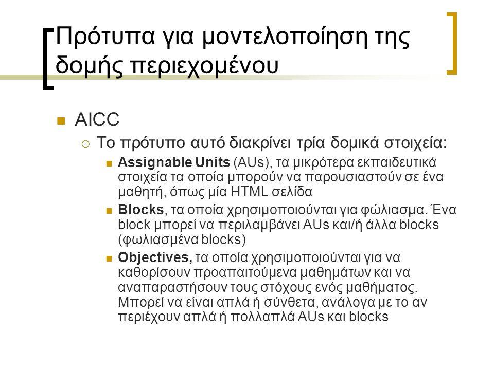 Πρότυπα για μοντελοποίηση της δομής περιεχομένου AICC  Το πρότυπο αυτό διακρίνει τρία δομικά στοιχεία: Assignable Units (AUs), τα μικρότερα εκπαιδευτ