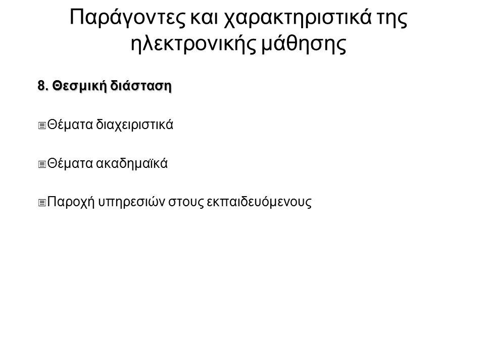 Παράγοντες και χαρακτηριστικά της ηλεκτρονικής μάθησης 8. Θεσμική διάσταση  Θέματα διαχειριστικά  Θέματα ακαδημαϊκά  Παροχή υπηρεσιών στους εκπαιδε