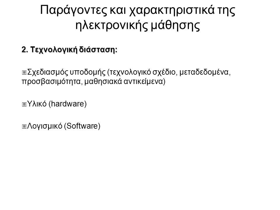 Παράγοντες και χαρακτηριστικά της ηλεκτρονικής μάθησης 2. Τεχνολογική διάσταση:  Σχεδιασμός υποδομής (τεχνολογικό σχέδιο, μεταδεδομένα, προσβασιμότητ