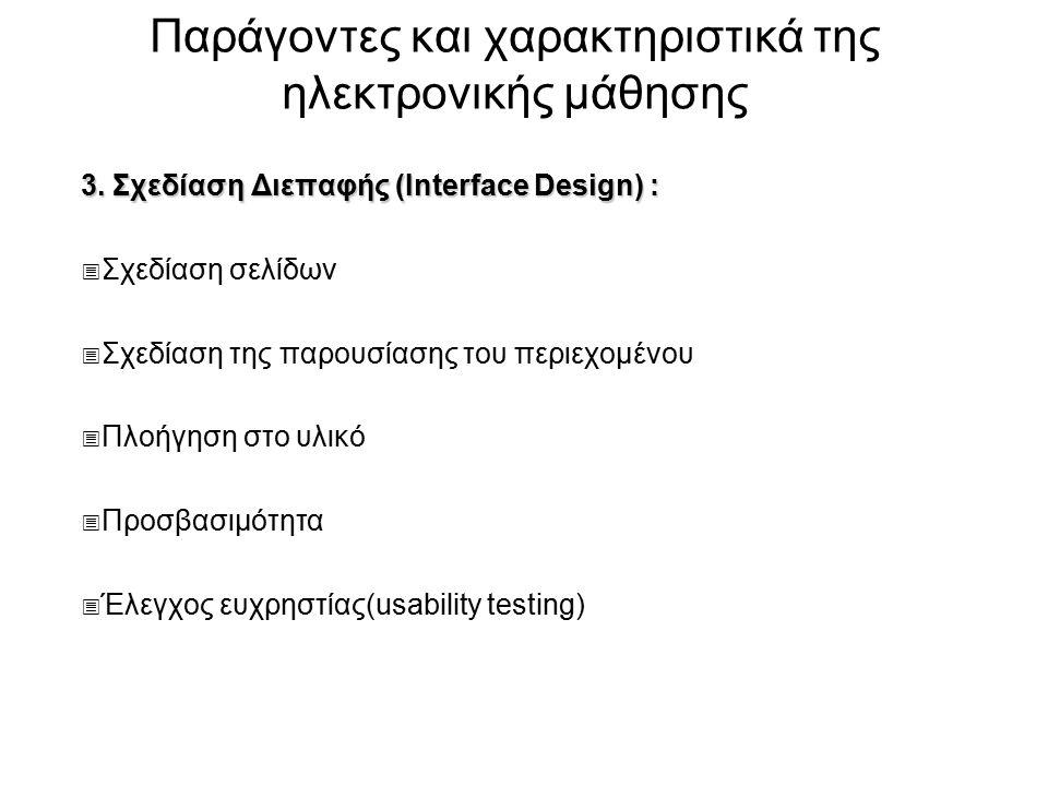Παράγοντες και χαρακτηριστικά της ηλεκτρονικής μάθησης 3. Σχεδίαση Διεπαφής (Interface Design) :  Σχεδίαση σελίδων  Σχεδίαση της παρουσίασης του περ