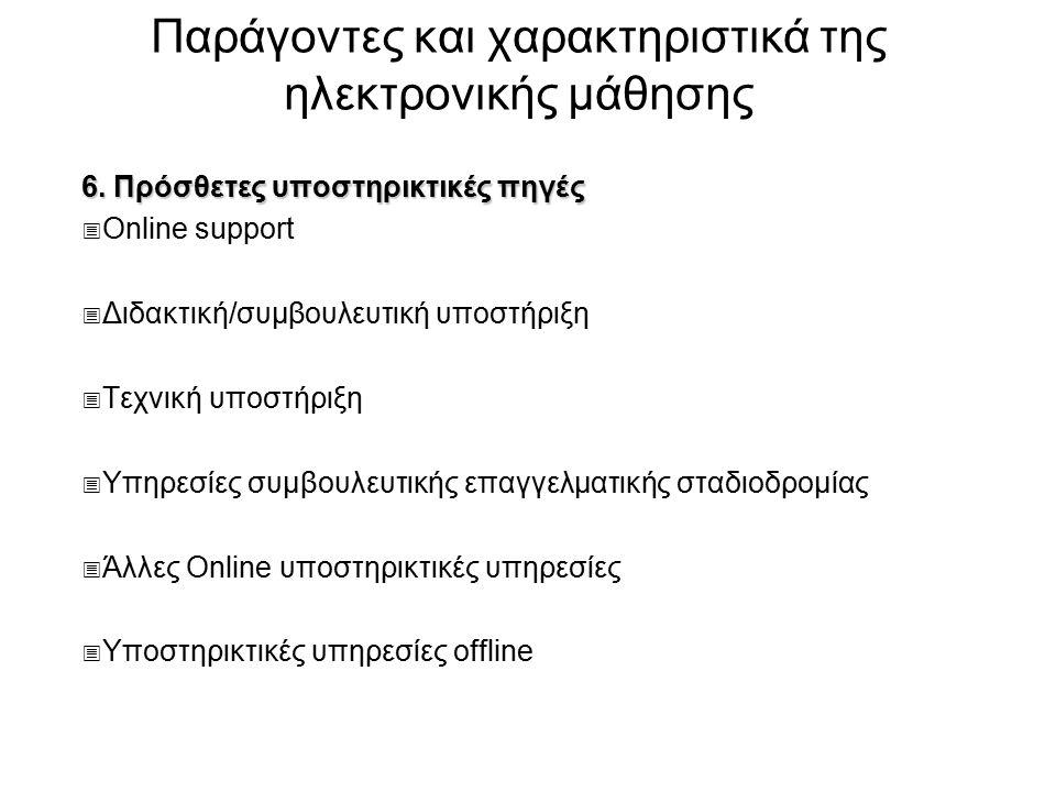 Παράγοντες και χαρακτηριστικά της ηλεκτρονικής μάθησης 6. Πρόσθετες υποστηρικτικές πηγές  Online support  Διδακτική/συμβουλευτική υποστήριξη  Τεχνι