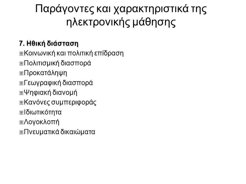 Παράγοντες και χαρακτηριστικά της ηλεκτρονικής μάθησης 7. Ηθική διάσταση  Κοινωνική και πολιτική επίδραση  Πολιτισμική διασπορά  Προκατάληψη  Γεωγ