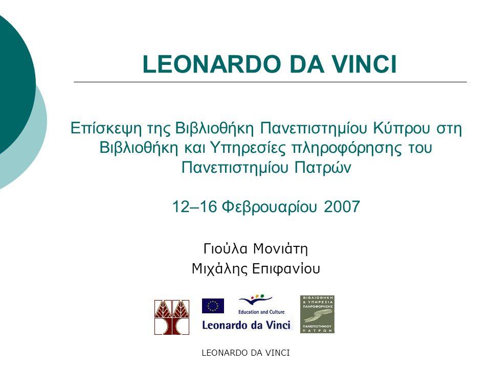  Η Βιβλιοθήκη του Πανεπιστημίου Κύπρου σε συνεργασία με τη Βιβλιοθήκη και Υπηρεσίες πληροφόρησης του Πανεπιστημίου της Πάτρας στο πλαίσιο του προγράμματος Leonardo da Vinci έχουν από κοινού οργανώσει την επίσκεψη προσωπικού από τη βιβλιοθήκη Πανεπιστημίου Κύπρου προς τη βιβλιοθήκη του Πανεπιστημίου Πάτρας.
