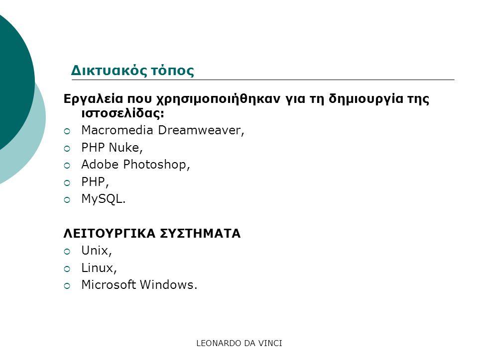 Εργαλεία που χρησιμοποιήθηκαν για τη δημιουργία της ιστοσελίδας:  Macromedia Dreamweaver,  PHP Nuke,  Adobe Photoshop,  PHP,  MySQL.