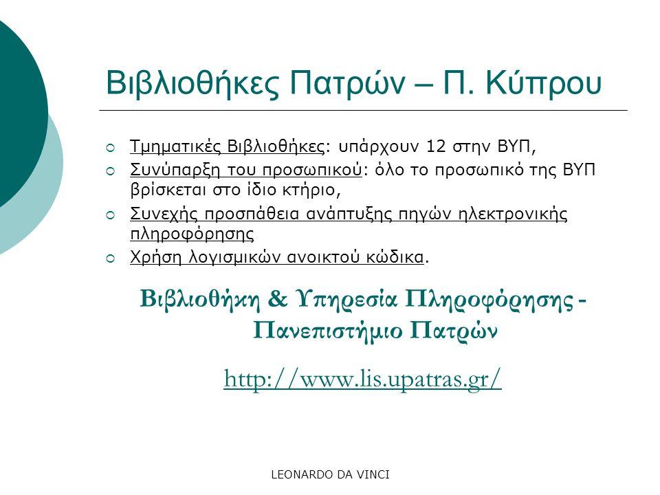 Βιβλιοθήκες Πατρών – Π.