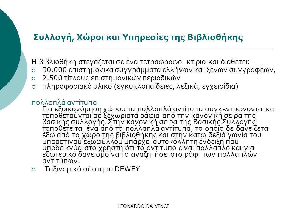 Η βιβλιοθήκη στεγάζεται σε ένα τετραώροφο κτίριο και διαθέτει:  90.000 επιστημονικά συγγράμματα ελλήνων και ξένων συγγραφέων,  2.500 τίτλους επιστημονικών περιοδικών  πληροφοριακό υλικό (εγκυκλοπαίδειες, λεξικά, εγχειρίδια) πολλαπλά αντίτυπα Για εξοικονόμηση χώρου τα πολλαπλά αντίτυπα συγκεντρώνονται και τοποθετούνται σε ξεχωριστά ράφια από την κανονική σειρά της βασικής συλλογής.