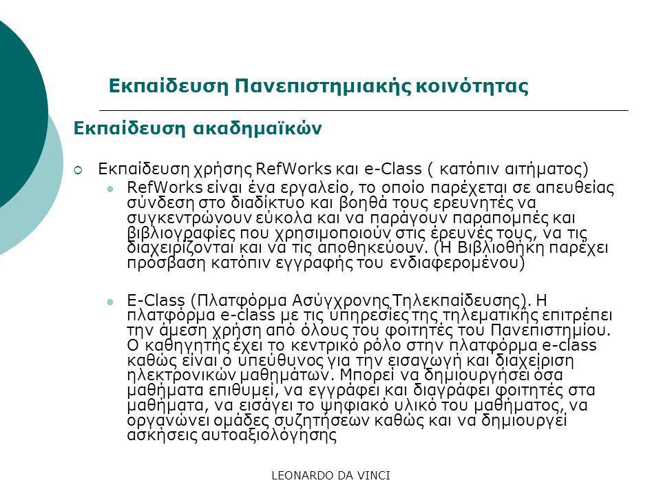 Εκπαίδευση ακαδημαϊκών  Εκπαίδευση χρήσης RefWorks και e-Class ( κατόπιν αιτήματος) RefWorks είναι ένα εργαλείο, το οποίο παρέχεται σε απευθείας σύνδεση στο διαδίκτυο και βοηθά τους ερευνητές να συγκεντρώνουν εύκολα και να παράγουν παραπομπές και βιβλιογραφίες που χρησιμοποιούν στις έρευνές τους, να τις διαχειρίζονται και να τις αποθηκεύουν.