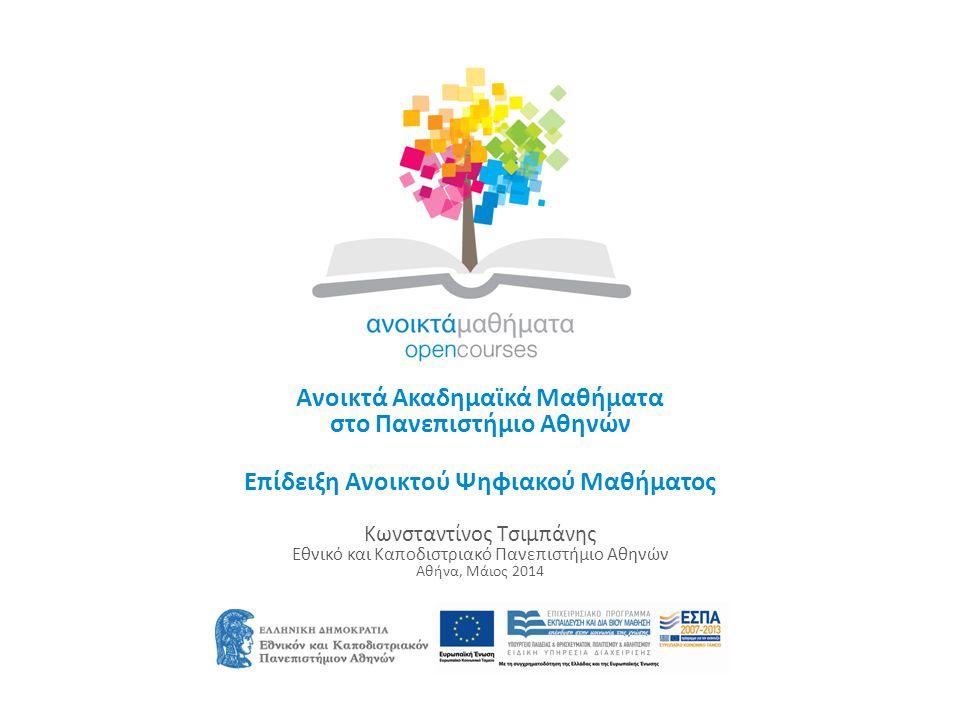 Ανοικτά Ακαδημαϊκά Μαθήματα στο Πανεπιστήμιο Αθηνών Επίδειξη Ανοικτού Ψηφιακού Μαθήματος Κωνσταντίνος Τσιμπάνης Εθνικό και Καποδιστριακό Πανεπιστήμιο