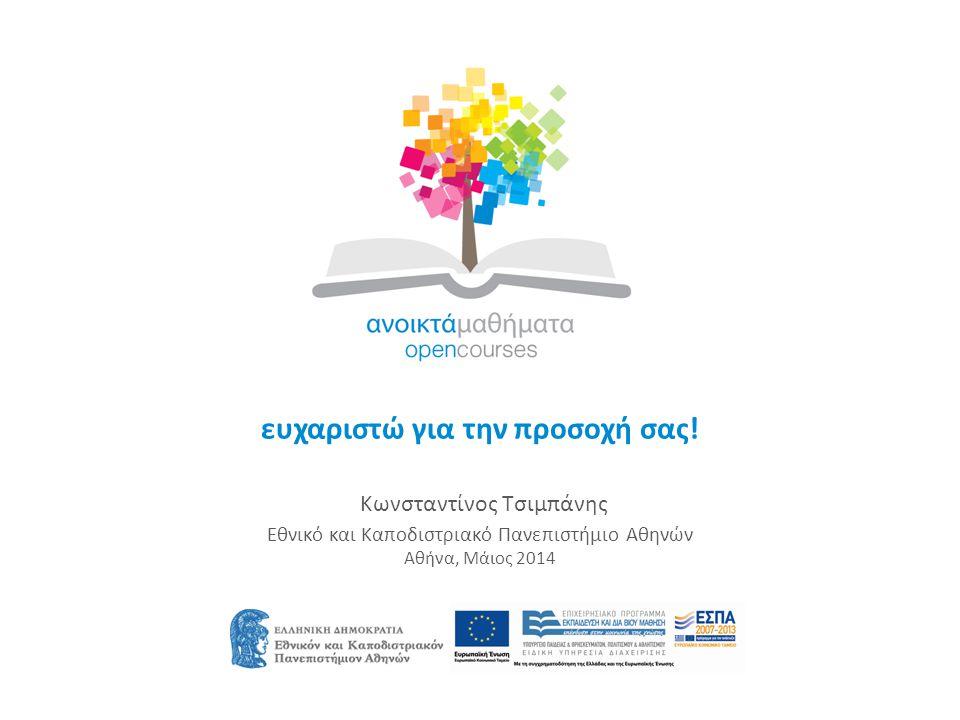 ευχαριστώ για την προσοχή σας! Κωνσταντίνος Τσιμπάνης Εθνικό και Καποδιστριακό Πανεπιστήμιο Αθηνών Αθήνα, Μάιος 2014