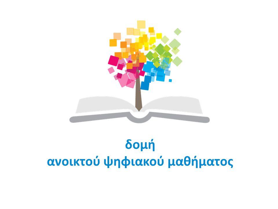 διάθεση εκπαιδευτικού υλικού Εκπαιδευτικό υλικό μαθήματος Διαφάνειες Σημειώσεις Λοιπό υποστηρικτικό υλικό Ηλεκτρονικές πηγές Ασκήσεις Αυτοαξιολόγησης Έντυπο καταγραφής Ταυτότητα μαθήματος Περιγραφή Πληροφορία θεματικών ενοτήτων Βιντεοδιαλέξεις Βιντεοσκοπημένες διαλέξεις μαθήματος Εργαστήρια Εκπαιδευτικά βίντεο