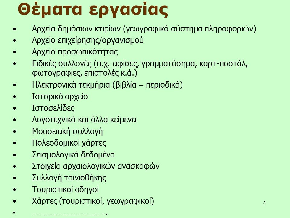 44 Στοιχεία δεδομένων – IFLA (1) Administrative o Record number o Date of record creation o Date of last modification o Identification of creator/reviser of record o Language of record o Notes o Relationship of this record to other(s)