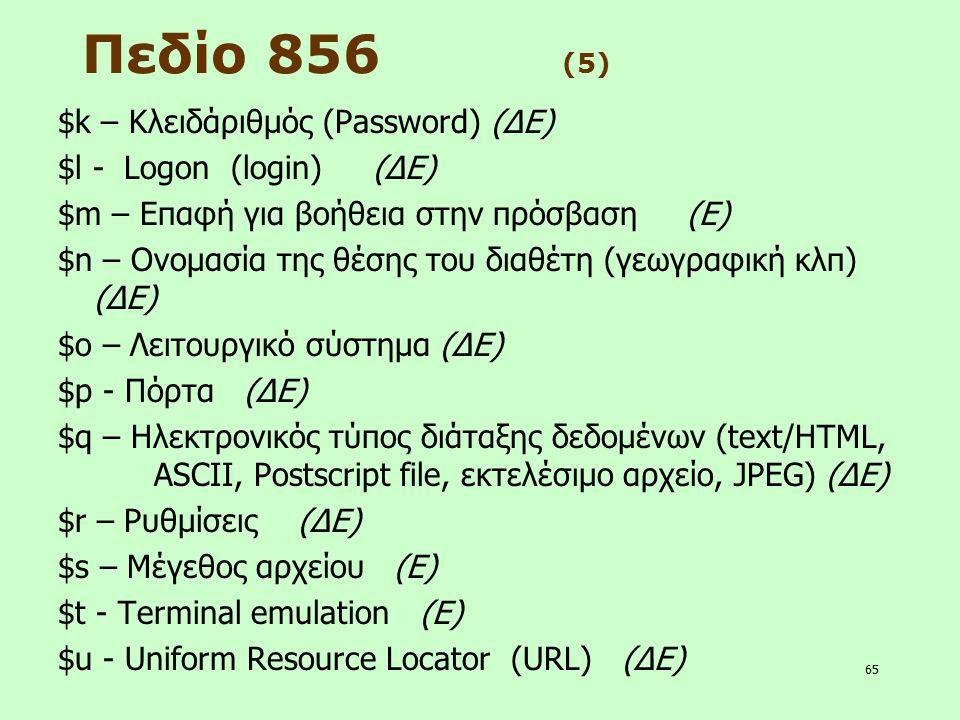 65 Πεδίο 856 (5) $k – Κλειδάριθμός (Password) (ΔΕ) $l - Logon (login) (ΔΕ) $m – Επαφή για βοήθεια στην πρόσβαση (Ε) $n – Ονομασία της θέσης του διαθέτ