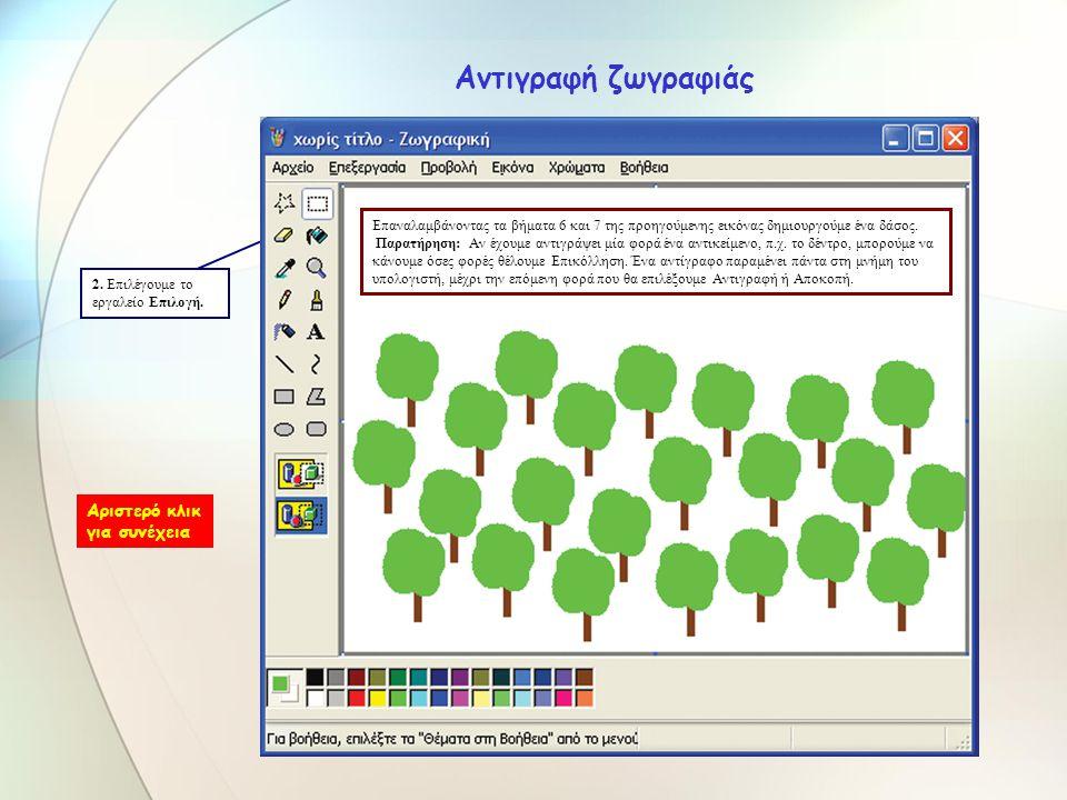 Αντιγραφή ζωγραφιάς 1.Δημιουργούμε ένα μικρό δέντρο. 2. Επιλέγουμε το εργαλείο Επιλογή. 3. Με τη λειτουργία σύρε και άφησε δημιουργούμε ένα περίγραμμα