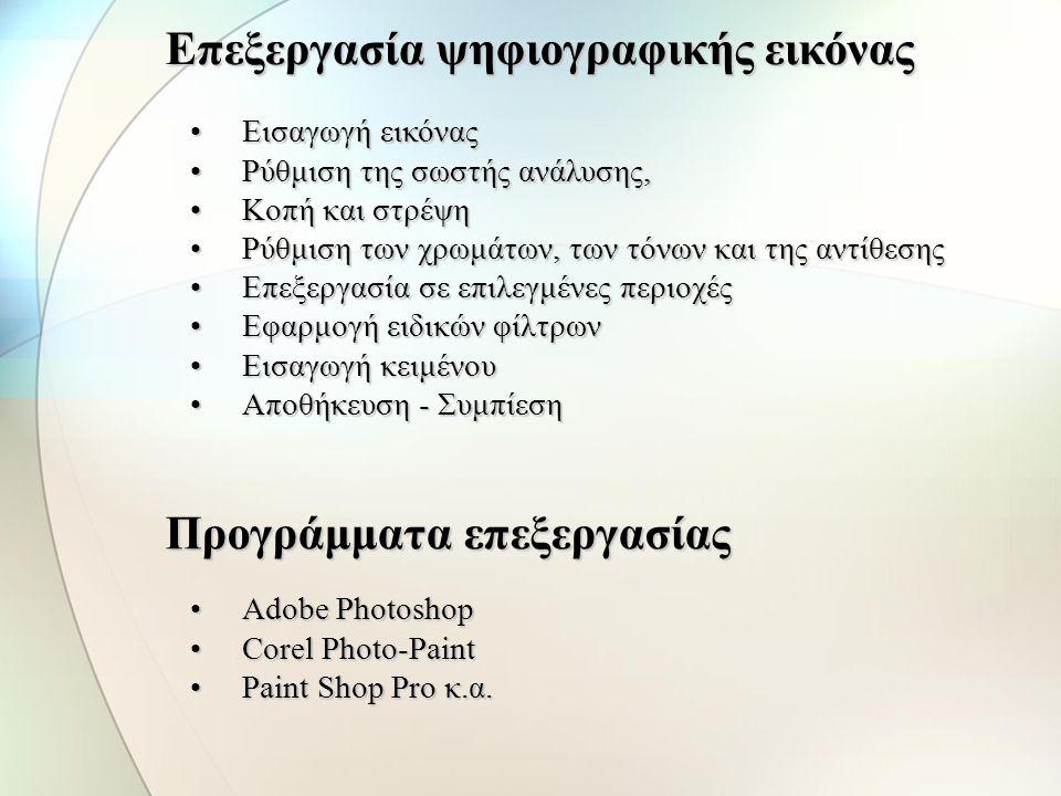 Επεξεργασία ψηφιογραφικής εικόνας Εισαγωγή εικόναςΕισαγωγή εικόνας Ρύθμιση της σωστής ανάλυσης,Ρύθμιση της σωστής ανάλυσης, Κοπή και στρέψηΚοπή και στ