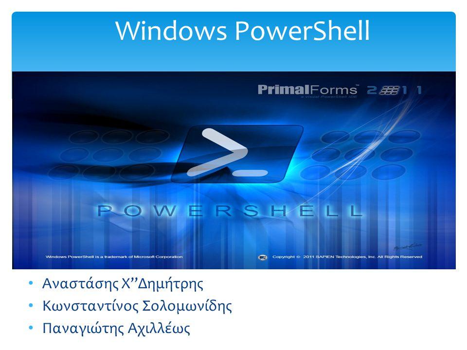 Αναστάσης Χ''Δημήτρης Κωνσταντίνος Σoλομωνίδης Παναγιώτης Αχιλλέως Windows PowerShell
