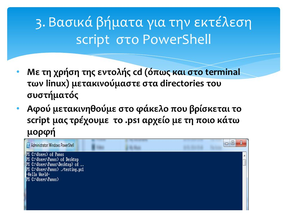 Με τη χρήση της εντολής cd (όπως και στο terminal των linux) μετακινούμαστε στα directories του συστήματός Αφού μετακινηθούμε στο φάκελο που βρίσκεται το script μας τρέχουμε το.ps1 αρχείο με τη ποιο κάτω μορφή 3.