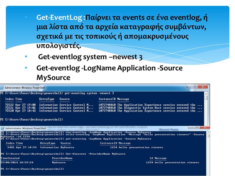 Get-EventLog :Παίρνει τα events σε ένα eventlog, ή μια λίστα από τα αρχεία καταγραφής συμβάντων, σχετικά με τις τοπικούς ή απομακρυσμένους υπολογιστές.