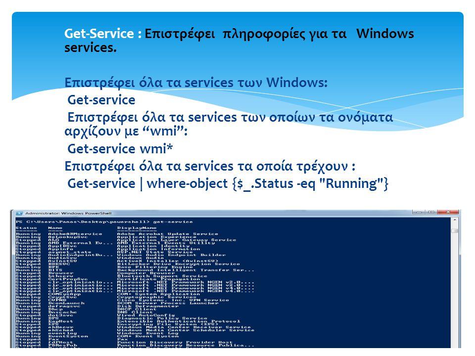 Get-Service : Επιστρέφει πληροφορίες για τα Windows services.