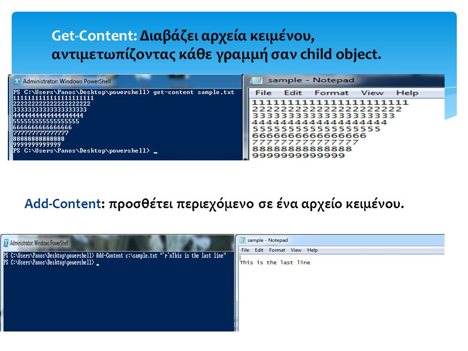 Get-Content: Διαβάζει αρχεία κειμένου, αντιμετωπίζοντας κάθε γραμμή σαν child object.