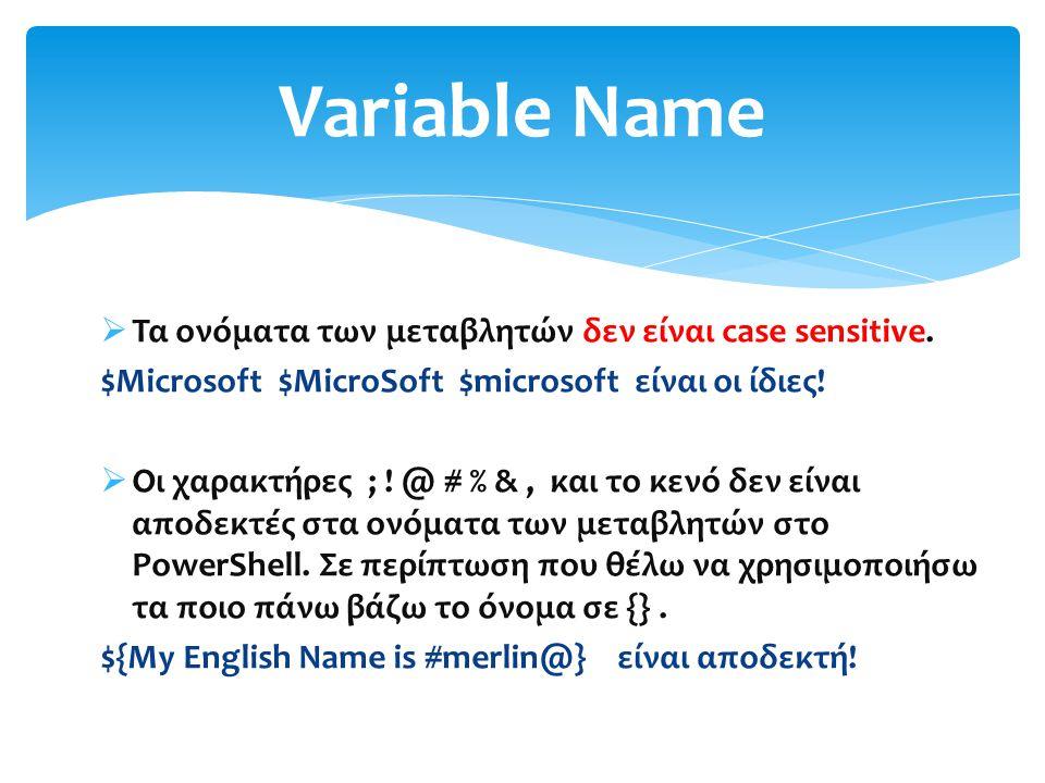  Τα ονόματα των μεταβλητών δεν είναι case sensitive. $Microsoft $MicroSoft $microsoft είναι οι ίδιες!  Οι χαρακτήρες ; ! @ # % &, και το κενό δεν εί