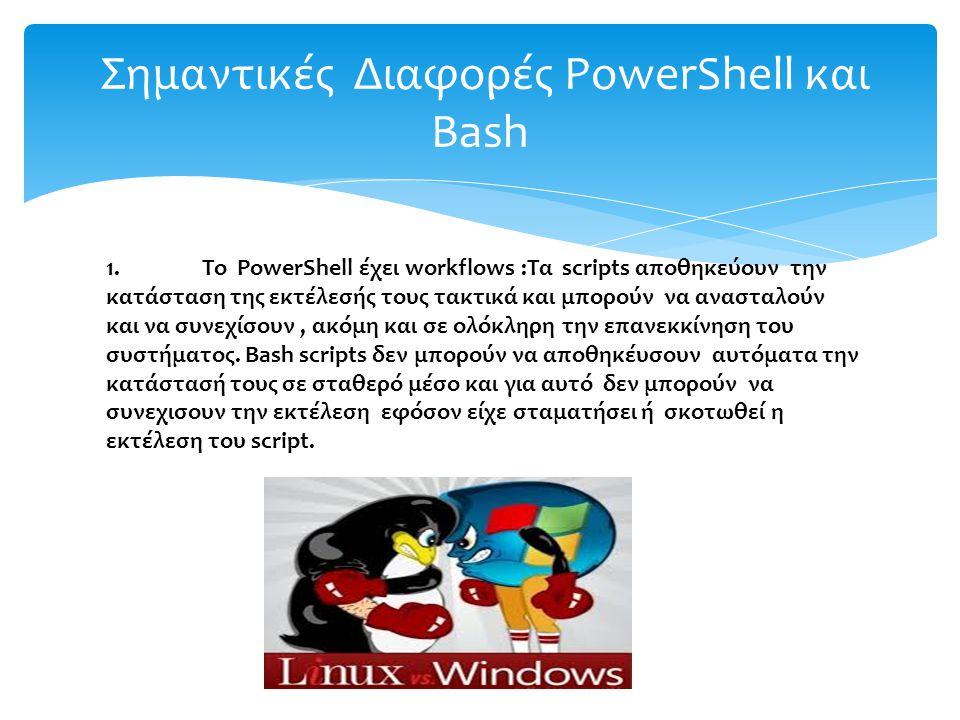 1. Το PowerShell έχει workflows :Τα scripts αποθηκεύουν την κατάσταση της εκτέλεσής τους τακτικά και μπορούν να ανασταλούν και να συνεχίσουν, ακόμη κα