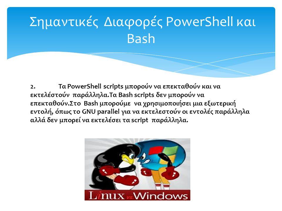 2. Τα PowerShell scripts μπορούν να επεκταθούν και να εκτελέστούν παράλληλα.Τα Bash scripts δεν μπορούν να επεκταθούν.Στο Bash μπορούμε να χρησιμοποιή