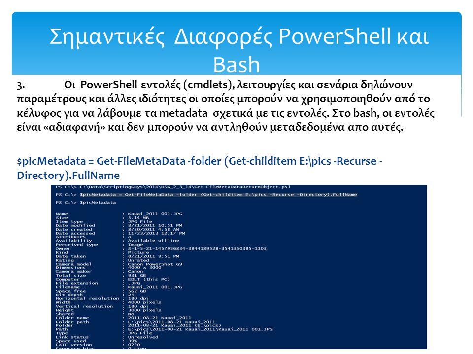 3. Οι PowerShell εντολές (cmdlets), λειτουργίες και σενάρια δηλώνουν παραμέτρους και άλλες ιδιότητες οι οποίες μπορούν να χρησιμοποιηθούν από το κέλυφ