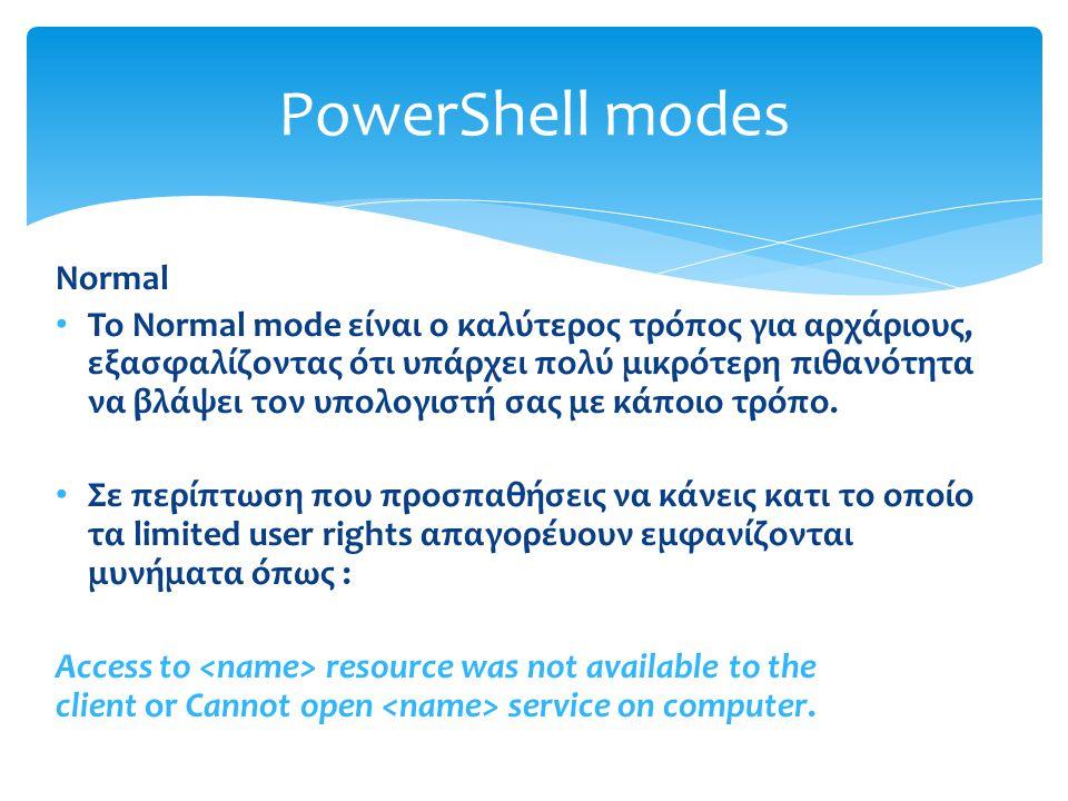 Normal To Normal mode είναι ο καλύτερος τρόπος για αρχάριους, εξασφαλίζοντας ότι υπάρχει πολύ μικρότερη πιθανότητα να βλάψει τον υπολογιστή σας με κάποιο τρόπο.