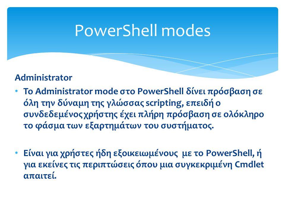 Administrator To Administrator mode στο PowerShell δίνει πρόσβαση σε όλη την δύναμη της γλώσσας scripting, επειδή ο συνδεδεμένος χρήστης έχει πλήρη πρόσβαση σε ολόκληρο το φάσμα των εξαρτημάτων του συστήματος.